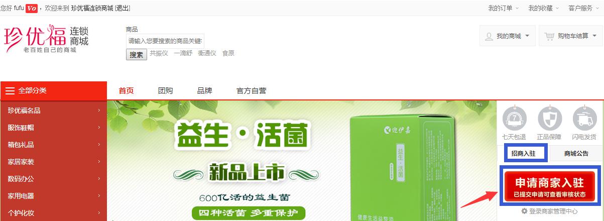 http://image.zhenyoufu.com.cn/shop/article/05893075206793715.png