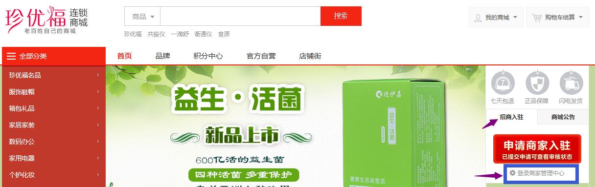 http://image.zhenyoufu.com.cn/shop/article/05894789212055353.png