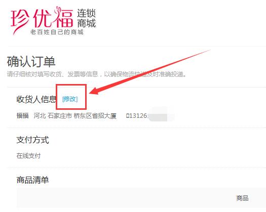http://image.zhenyoufu.com.cn/shop/article/05895650153567472.png