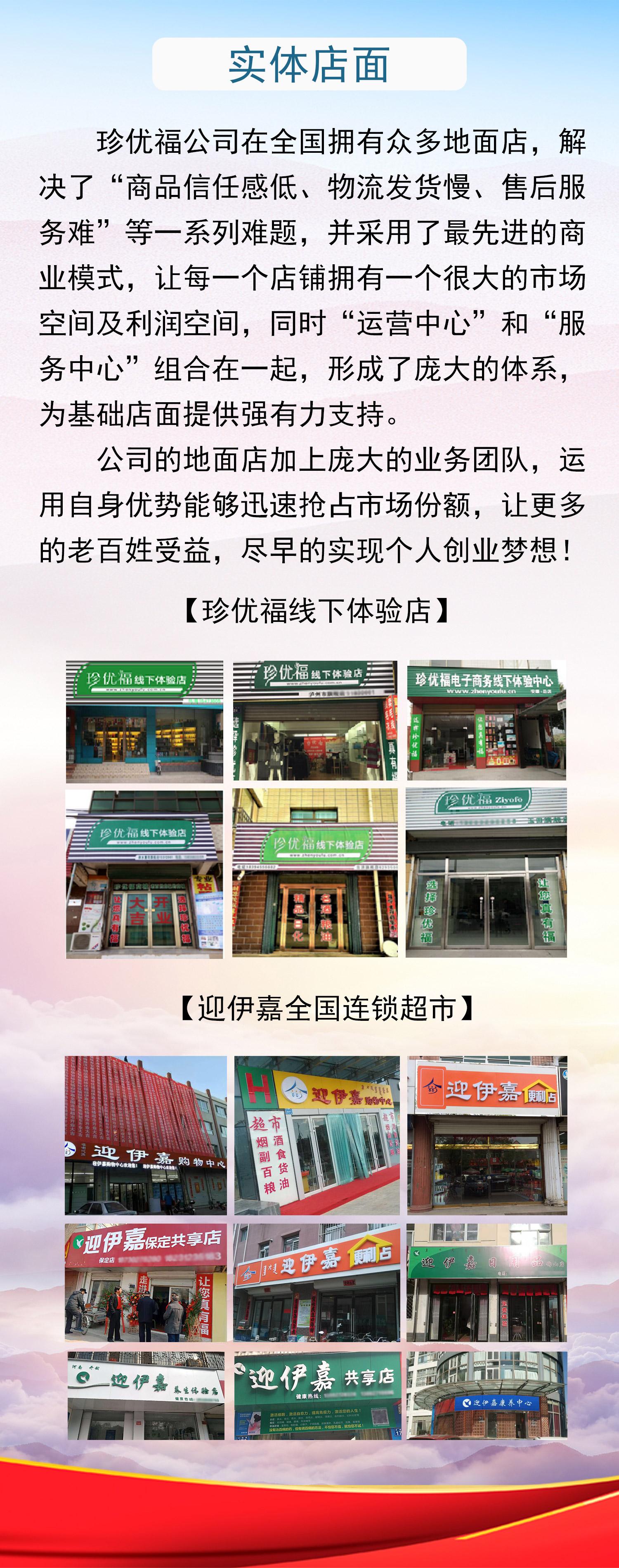 http://image.zhenyoufu.com.cn/shop/article/06711082968607526.jpg