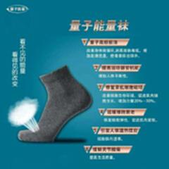 男士量子能量袜 男袜 四双装 袜子 颜色随机 热销中