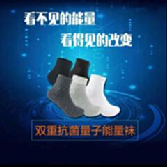 量子能量男袜 长款 6双装 袜子 颜色随机 热销中