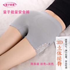 量子能量安全裤 两条装 热销中