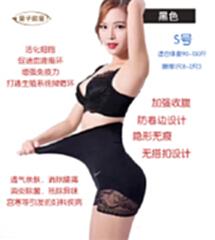 量子能量功能内裤 瘦腰精收腹女士内裤 黑色 S