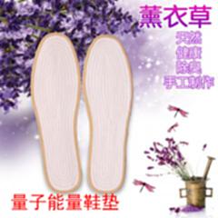 量子能量鞋垫 防臭吸汗透气 天然薰衣草除臭留香鞋垫 鞋垫 36