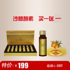 沙棘益菌饮品 天然萃取 纯果蔬发酵 买一送一 包邮