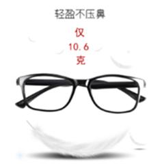 迎伊嘉石墨烯量子防辐射眼镜