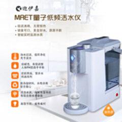 迎伊嘉MRET量子低频活水仪(加热款)