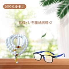 2000元套餐二  砗磲1条 石墨烯防蓝光眼镜2副 黑色平面镜