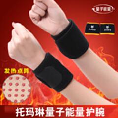 托玛琳量子能量 自发热护腕
