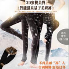 温泉量子蜜桃臀美妍裤 3D柔软高弹女士打底裤