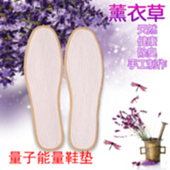 量子能量鞋垫 防臭吸汗透气 天然薰衣草除臭留香鞋垫 鞋垫