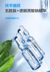 安瓶-五胜肽除皱 3支装